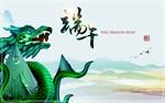 Dragon Boat Festival!
