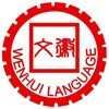 Wenhui Language